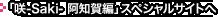 「咲-Saki- 阿智賀編」スペシャルサイトへ