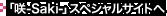 「咲-Saki-」スペシャルサイトへ