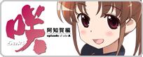 「咲-Saki-阿智賀編」スペシャルサイト