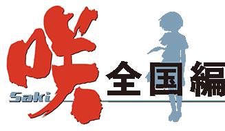 咲-Saki-全国編